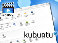 linusblog.org_Kubuntu_preferences_part1